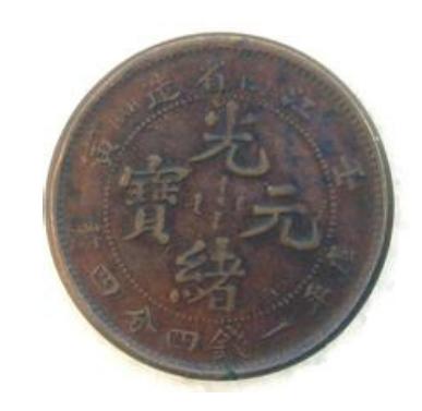 江南省制作的光緒元寶最新價格  值多少錢一個