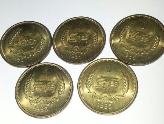 1985年的一角硬币值多少钱  1985年的硬币贵吗