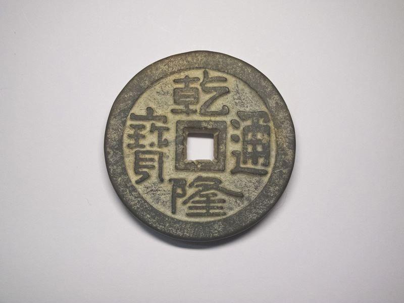 乾隆通宝铜钱值多少钱   乾隆通宝收藏价格高吗