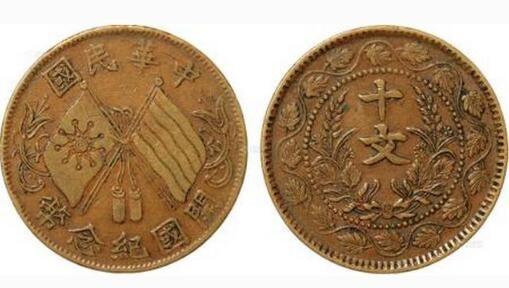 双旗币连叶纹十文存世量大吗 它值多少钱