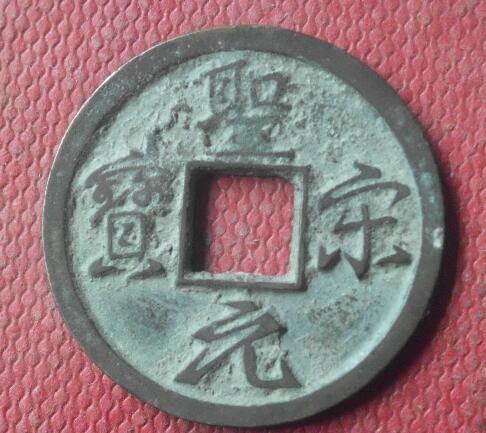 圣宋元宝是宋徽宗写的吗 圣宋元宝有什么特点