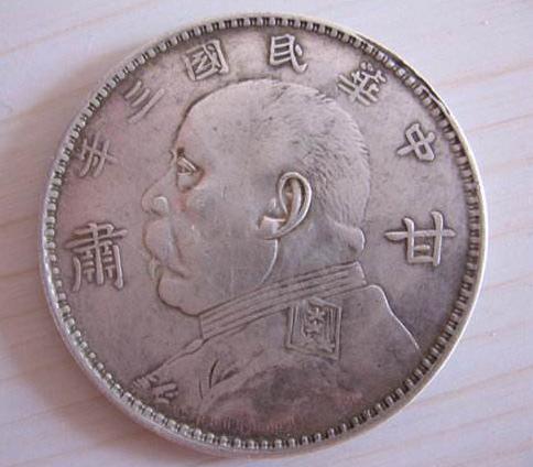 中华民国三年甘肃版袁大头值不值得收藏 现在价格多少