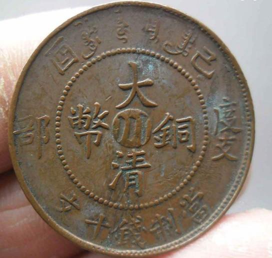 宣统度支部大清铜币当十值得购入吗 价格高不高