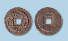 元符通宝篆书折三光背价多少 元符通宝有收藏投资前景吗