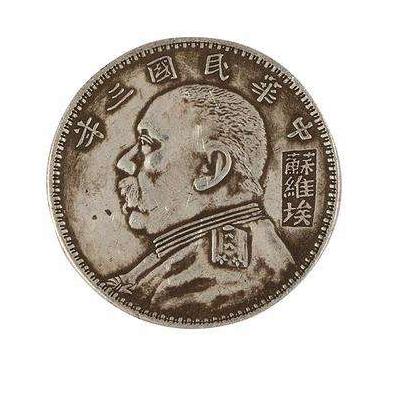 袁大头签字苏维版是母币吗 它的价格贵不贵