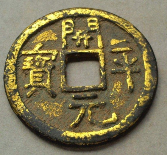 开平元宝折十光背铜钱价位大概多少 算贵吗