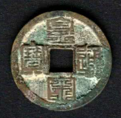 皇宋通宝篆书宝盖头右斜是什么藏品 价格高吗