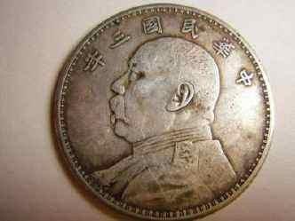 袁大头硬币民国三年价格是多少?袁大头有什么收藏价值?