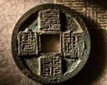 皇宋通宝九叠篆价格及图片介绍 它值得收藏吗