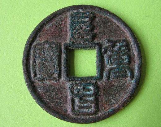 阜昌重宝折十母钱值多少钱 设计精美吗