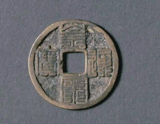 皇宋通宝篆书折二真品图片介绍 它的价格贵不贵