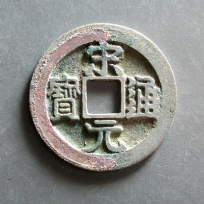宋元通宝背星价格及图片 宋元通宝发行的背景