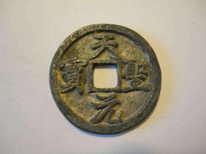 天圣元宝25mm存世量为什么少 天圣元宝收藏价值如何