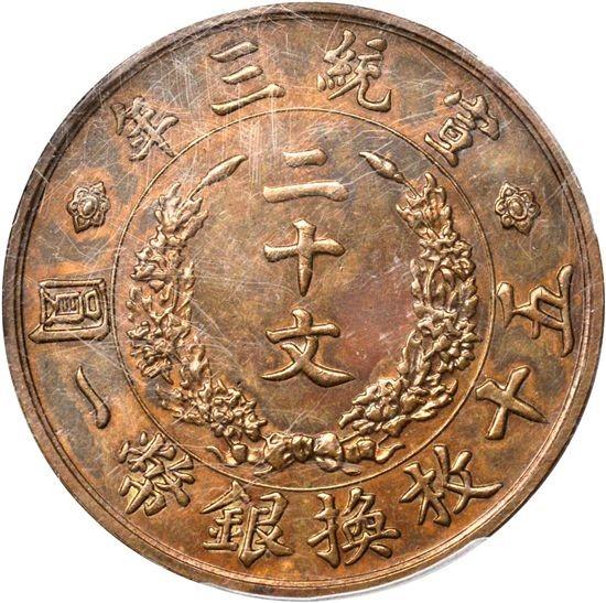 大清铜币宣统二十文大火珠价格是多少 大清铜币有什么区别