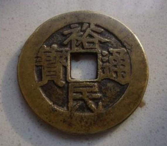 裕民通宝浙一钱值多少钱 它是什么藏品