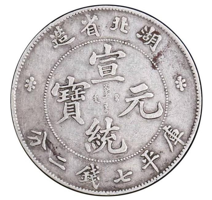 宣统元宝现在价格湖北省造 宣统元宝湖北省造值得收藏吗