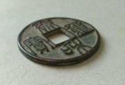 泰和重宝篆书折三拍卖价多少 藏品资讯介绍