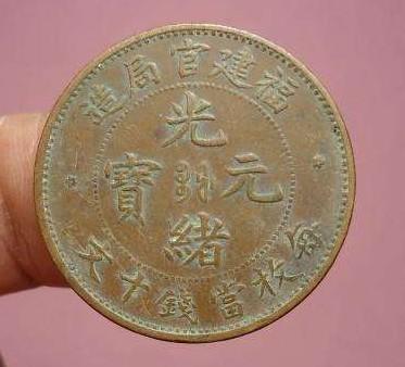光绪元宝十文值多少钱 值得购入吗