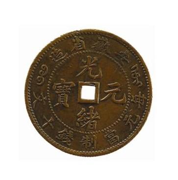 光绪元宝十文安徽省造版别有几种 价格多少