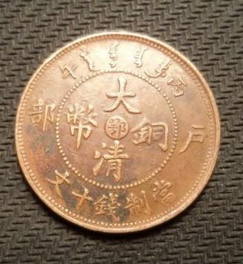 大清铜币鄂十文真品多少钱 值得购入吗