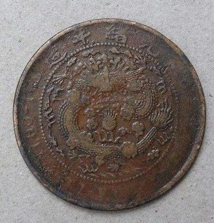 大清铜币滇川十文几级币值得收藏吗