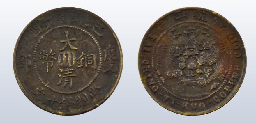 大清铜币滇川二十文鉴赏价格高不高