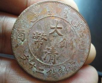 大清铜币到哪里鉴定真假价格高吗