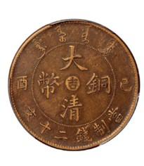 大清铜币川滇二十文价格分享 藏品资讯介绍