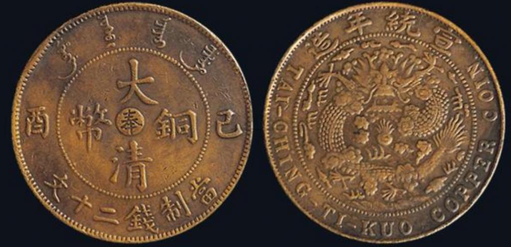 大清铜币12文价格罕见版介绍 藏品资讯解读