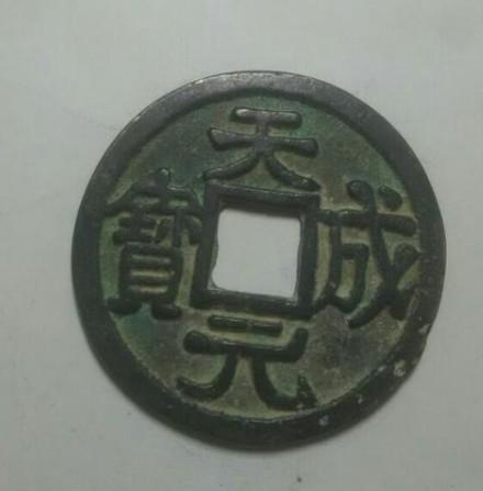 天成元宝折十大钱评级币介绍 价格大概多少