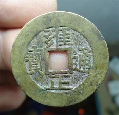 雍正通宝真币最薄的是多少 哪些版本值得收藏