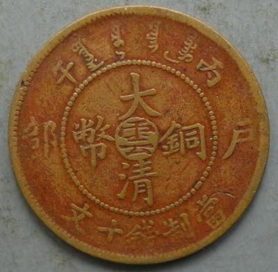 大清铜币二十文丙午大云 大清铜币二十文的背景