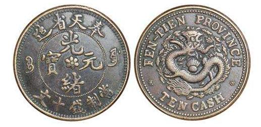 最稀少的光绪元宝铜币图片以及收藏价格