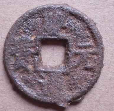 慶元通寶背上月鐵錢背二五介紹 價格多少