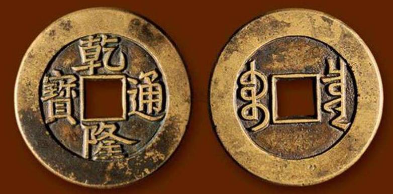 古钱币乾隆通宝10万以上图片赏析