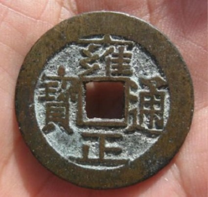 雍正通宝宝泉局早期铸的钱有何特点 值得收藏吗