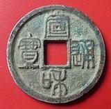宣和通宝小平篆书白铜样钱 宣和通宝值钱吗