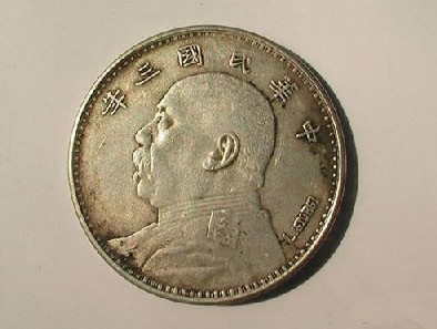 民国时期袁大头银元哪一年的最值钱