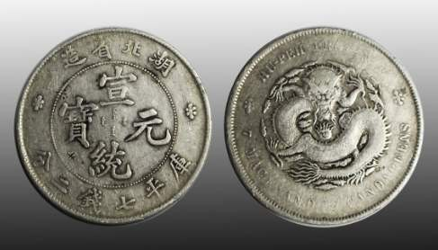 宣统元宝湖北省值多少钱 宣统元宝收藏价值分析