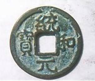 统和元宝小平银币是真品吗 未来潜力好吗