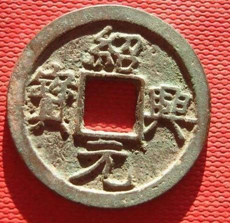 如何区分绍熙元宝官铸私铸 哪个版本的價格更高