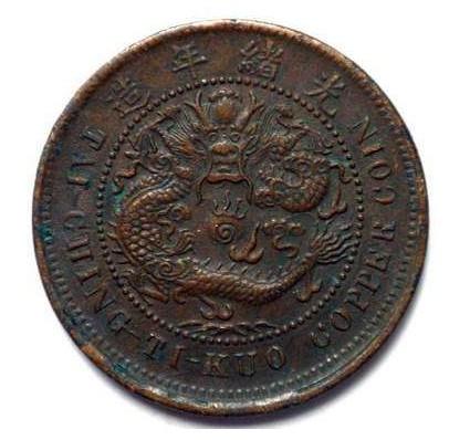 拍卖会大清铜币真实价格 影响价格的因素有哪些