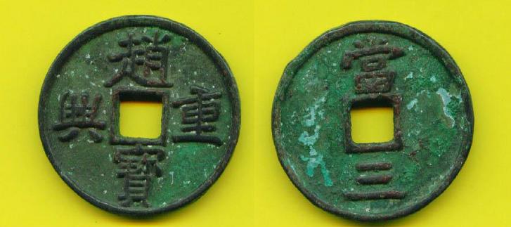 """""""兴赵重宝""""背""""当三""""铜钱的简介 """"兴赵重宝""""是什么朝代的钱币"""