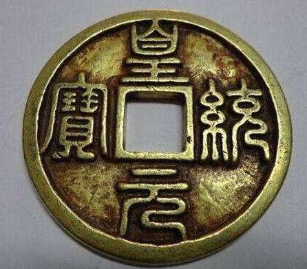 皇统元宝篆书小平钱交易价格简介 藏品解读