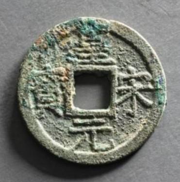 皇宋元宝背六价格及图片分享 未来潜力如何