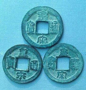 皇宋通宝篆体一个多少钱 未来有发展可能吗