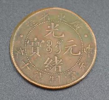 广东光绪元宝图片及价格表解析 藏品资讯介绍