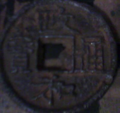 铁的3厘米政和通宝价钱是多少 保存需注意什么