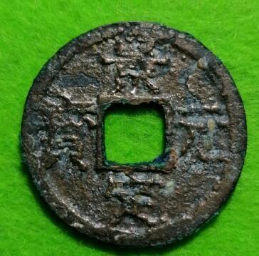 景定元宝安南钱怎么区分 它的价值如何