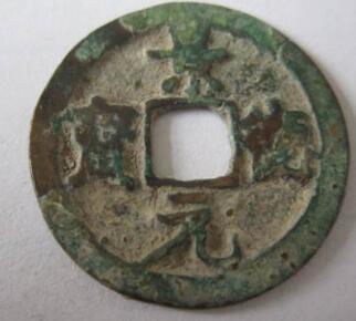 景德元宝最差的能卖多少 品相不好能收藏吗